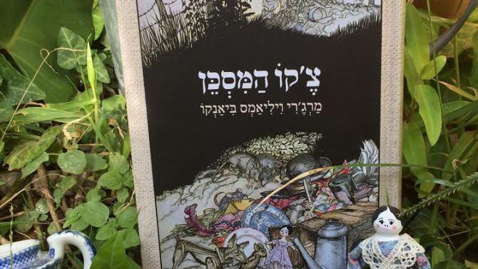 חדשות אוקטובר: ספר חדש, אירועים והפתעות