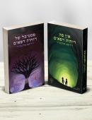 רוחות רפאים: עסקת חבילה